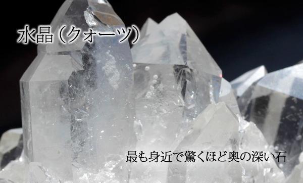 水晶(クォーツ)